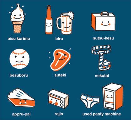 Japanese For Beginners. Panty panty panty panty. Also you can apparently buy the T-shirt! www.thinkgeek.com/product/7fc3/. aisu kurumu mini used panty machine. Appru-Pai Pronounced like a true Engrishman Japanese panty machine imposibre