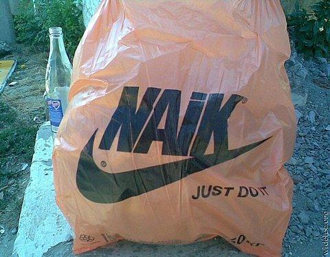 NAIK. just do it .. Nike